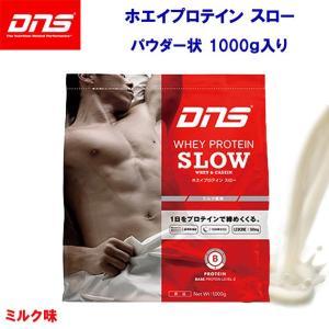 DNS WHEYPROTEIN SLOW/ホエイプロテイン スロー ミルク風味 容量:1000g|adachiundouguten