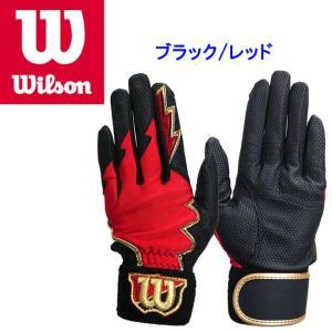 Wilson(ウイルソン) 守備用バッティング手袋(左手用) WTAFG0404|adachiundouguten