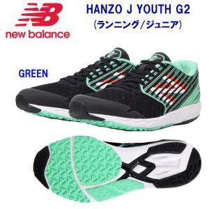 new balance(ニューバランス) HANZO J YOUTH G2(ジュニア:ランニングシューズ) YPHANZG2 ジュニア・キッズ|adachiundouguten