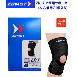 ZaMST(ザムスト) ヒザサポーター(ハードサポート) ZK-7|adachiundouguten