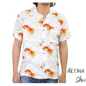 アロハシャツ メンズ 和柄 金魚 白 15 ホワイト 大きいサイズ レーヨン ユニフォーム 春 夏|adamas