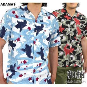 アロハシャツ 和柄 鯉 白 黒 メンズ 半袖 レーヨン 大きいサイズ3Lあり 春 夏|adamas