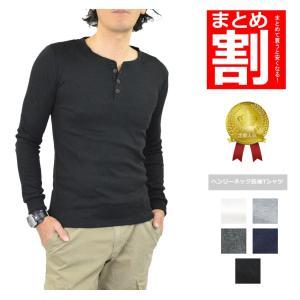 ヘンリーネック 長袖Tシャツ メンズ Tシャツ 無地 ロンT/まとめ割対象商品/秋|adamas