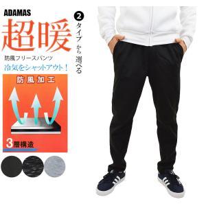 防風パンツ メンズ スウェットパンツ ストレッチパンツ 防風加工 ストレッチ素材 暖かい パンツ フリース 保温 防寒 ズボン クライミングパンツ|adamas
