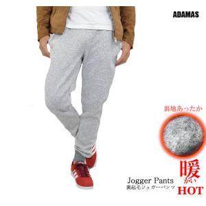 ジョガーパンツ メンズ スウェットパンツ スエットパンツ フリース 裏起毛 ウエストゴム 裾リブ 秋冬 新作 送料無料|adamas