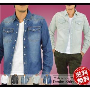 デニムシャツ メンズ 長袖 6.5oz(オンス) 程よい肉厚感 デニム カジュアルシャツ 送料無料 秋 冬|adamas
