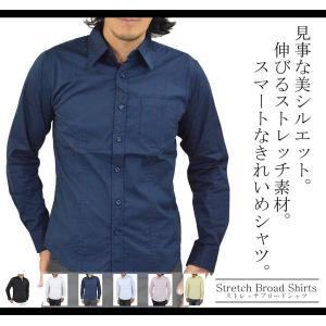 ストレッチ ブロードシャツ メンズ 長袖 シャツ 無地 白シャツ きれいめ カジュアルシャツ メンズ シャツ 春 秋 adamas
