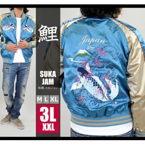 スカジャン メンズ 和柄 鯉 桜 富士山 JAPAN ブルー サテン スタジャン MA-1 ジャンバー ブルゾン 大きいサイズ 秋冬 春|adamas