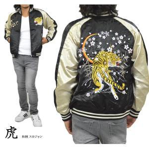 スカジャン メンズ 和柄 黒 鷲 イーグル JAPAN  サテン スタジャン MA-1 ジャンバー ブルゾン 大きいサイズ 秋冬 春|adamas
