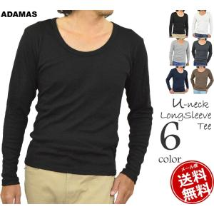 Tシャツ 長袖 メンズ ロンT Uネック 長袖Tシャツ 無地 ロングTシャツ カットソー 秋 冬 春/まとめ割対象商品|adamas