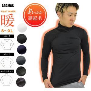 あったかインナー ロンTシャツ メンズ 裏起毛 ヒートインナー 暖かインナー ストレッチ 9分袖 長袖 Tシャツ 秋冬|adamas