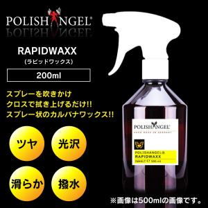 車 カルナバ ワックススプレー ラピッドワックス 撥水 艶 光沢 滑らかさも取り戻す POLISH ANGEL RAPIDWAXX 200ml|adamasocta
