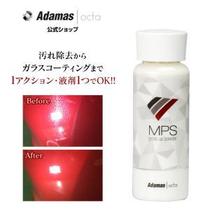 汚れ落とし 洗車 水垢 油膜 コーティング MPS グロスアップパウダー 100ml|adamasocta
