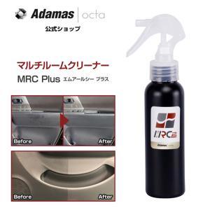 車 内装 インテリア クリーニング シート ツヤ 汚れ落とし 洗浄 防汚 抗菌 MRC Plus マルチルームクリーナー 100ml|adamasocta
