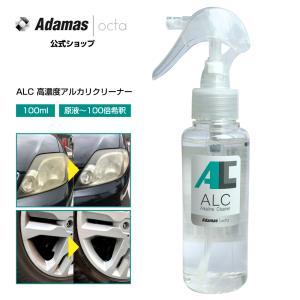 車 ヘッドライト 黄ばみ ホイール クリーナー ピッチ タール 虫取り 鳥の糞 洗車 皮脂汚れ 油性汚れ 洗浄 強力除去 ALC 高濃度アルカリクリーナー 100ml|adamasocta