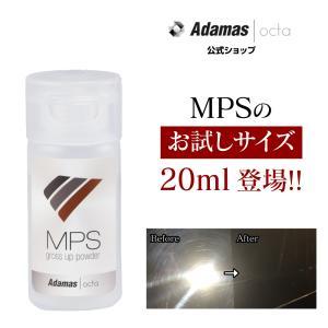 コーティング剤 車 お試しサイズ 汚れ落とし 洗車 水垢 油膜 オールインワン MPS グロスアップパウダー 20ml|adamasocta