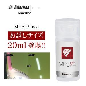 コーティング剤 車 お試しサイズ 洗車 撥水 ツヤ 熱硬化 MPS Plus グロスアップパウダー 20ml|adamasocta