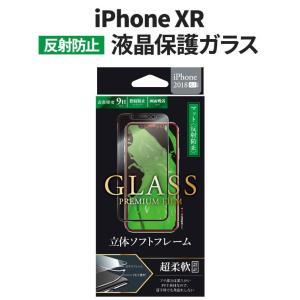 MSソリューションズ iPhone XR用 6.1 ガラス FILM 立体ソフトフレーム 0.25mm LPIPMFGFFMBKの商品画像|ナビ