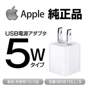 商品情報  Apple アップル 5WUSB電源アダプタ MD810LL/A【純正品】  iPhon...