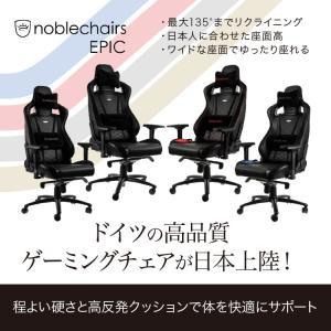 noblechairs EPIC ゲーミングチェア オフィスチェア ノーブルチェアーズ エピック 【...