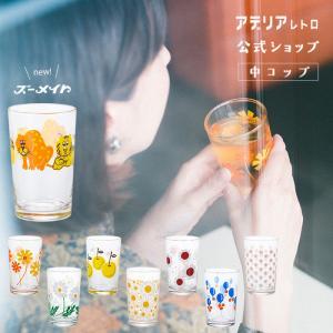 アデリア アデリアレトロ グラス コップ おしゃれ ガラスコップ 中コップ 誕生日 プレゼント ギフ...
