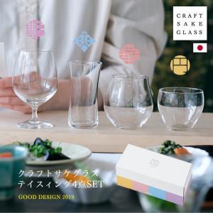 アデリア 日本酒 グラス ギフトセット クリア 食洗器対応 クラフトサケ テイスティングセット 日本...