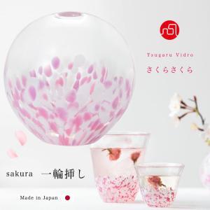 アデリア 津軽びいどろ 花瓶 ピンク さくらさくら 一輪挿し フラワーベース ガラス おしゃれ 花器...