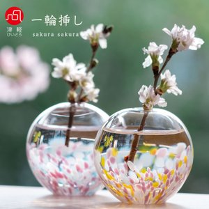 アデリア 津軽びいどろ 花瓶 さくらさくら 一輪挿し 日本製 化粧箱入