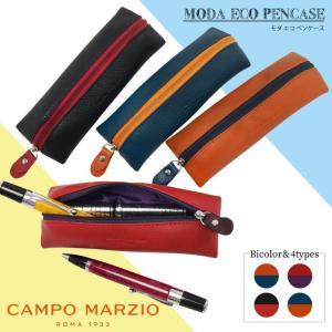 ペンケース 大容量 レザー カンポマルツィオ CAMPO MARZIO MODA ECO PEN CASE|adesso-nip