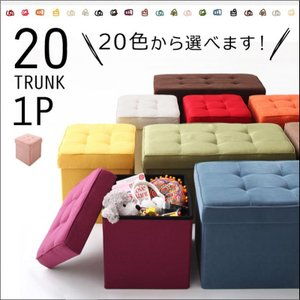 収納 スツール オットマン 小椅子 TRUNK 1P 20色|adesso