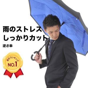 逆さ傘 耐強風 おしゃれ メンズ レディース 子供 逆折り式傘 逆開き UVカット 124センチ 6カラー Hizak|adew