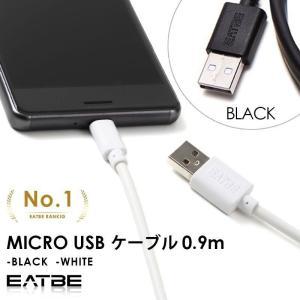 マイクロ USBケーブル アンドロイド 急速充電 micro スマホ 電子書籍 対応 2.4A 高速データ転送 充電 厚さ4mm 0.9m EATBE|adew