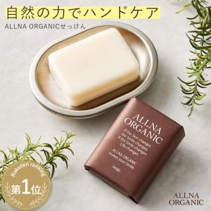 石鹸 せっけん 洗顔 固形石鹸 洗顔石鹸 無添加 固形 乾燥肌 香り コラーゲン セラミド 保湿効果 オルナ オーガニック 100gの画像