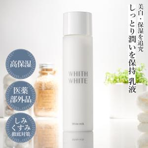 乳液 保湿 美白 弾力 バリア機能 しっとり 潤い ミルク ローション エマルジョン 敏感肌 乾燥肌 フィス 150ml|鶴西オンラインショップ