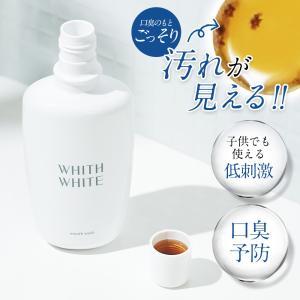 美白 薬用 ホワイトニング マウスウォッシュ 低刺激 子供にも使える 歯の黄ばみを白くする 洗口液 大人 こども 対応 携帯可能 歯垢 歯石 歯周病ケア|鶴西オンラインショップ