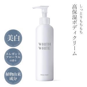 ボディクリーム いい匂い いい香り ボディケア 保湿クリーム 全身 保湿 プレゼント 乾燥肌対策 フィス 200g