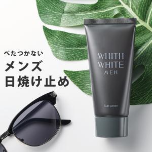 日焼け止め メンズ 日焼け止めクリーム 日本製 せっけん で落とせる フィス ホワイト メンズ 50g|鶴西オンラインショップ