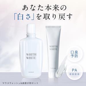 ホワイトニング はみがき粉 歯磨き粉 マウスウォッシュ 美白 薬用 セット 医薬部外品 日本製 120g & 300ml WHITH WHITE フィス ホワイト|鶴西オンラインショップ
