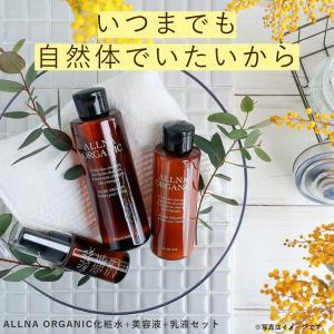 化粧水 乳液 美容液  セット ビタミンC誘導体  スキンケアセット オルナ オーガニック 200ml & 150ml & 47mlの画像