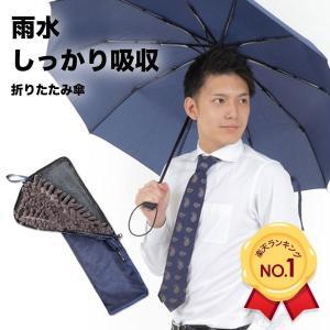 耐強風 折りたたみ傘 レディース メンズ 折り畳み傘 軽量 晴雨兼用 コンパクト マイクロファイバーカバー 付き 3カラー Hizak|adew