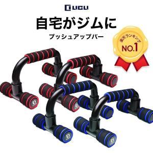 プッシュアップバー 腕立て伏せ 筋肉トレーニング 滑りにくい スポンジ 筋トレ 器具 4カラー  LICLI|adew