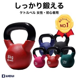 【 スペック 】 重さ(カラー) 8kg(レッド)|素材 鋳鉄/PVCコーティング 【 効果的な筋ト...