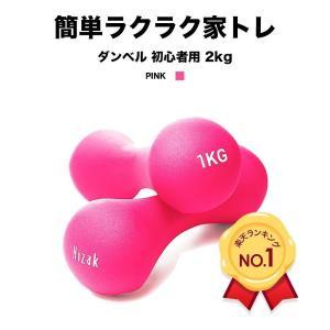 ダンベル 1kg 女性 初心者 筋トレ トレーニング 筋トレ器具 ウエイト 鉄アレイ プレート ソフトコーティング ピンク 2個セット Hizak|adew