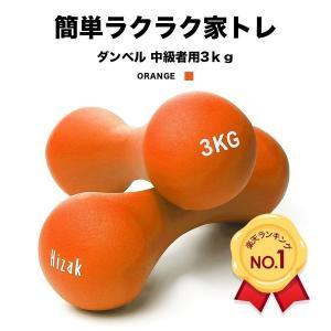 ダンベル 3kg 女性 男性 中級者 筋トレ トレーニング 筋トレ器具 ウエイト オレンジ 2個セット Hizak|adew