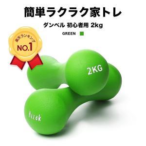 ダンベル 2kg 女性 男性 初心者 筋トレ トレーニング 筋トレ器具 ウエイト ライトグリーン 2個セット Hizak|adew