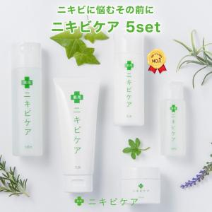 洗顔 化粧水 乳液 美容液 クリーム 美白 ニキビ洗顔 洗顔料 スペシャル セット(5点セット) 薬用 ニキビケア|鶴西オンラインショップ