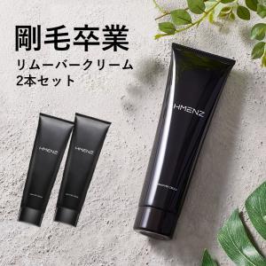 脱毛クリーム 除毛クリーム メンズ 2個セット リムーバー HMENZ 210g×2