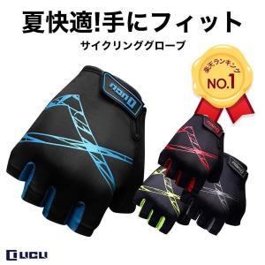 サイクルグローブ 春夏用 サイクリンググローブ 指切り 男女兼用 M L XL 4カラー LICLI