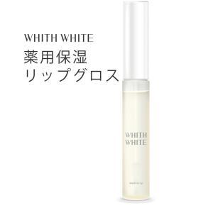 薬用 リップ グロス  医薬部外品 フィス ホワイト 口紅 の 上から塗れる 透明 リップグロス  唇 のための 保湿 美容液 6ml|鶴西オンラインショップ