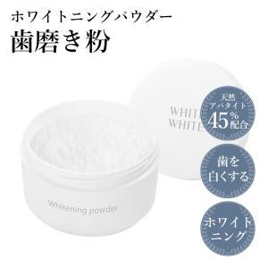 ホワイトニング パウダー はみがき粉 歯周病 口臭ケア アパタイト 45%配合 口臭防止 や 電動歯ブラシ 歯磨き粉  WHITH WHITE 26g|鶴西オンラインショップ